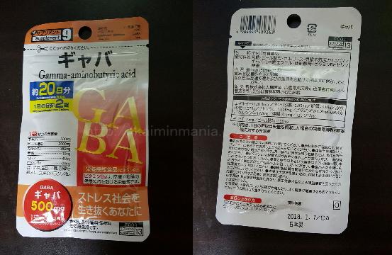 100円のGABAサプリメント